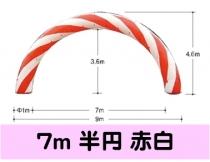 【イベントレンタル】エアアーチ 赤白