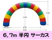 【イベントレンタル】エアアーチ サーカス