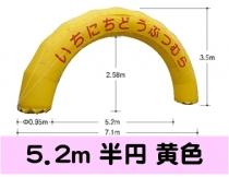 【イベントレンタル】エアアーチ 黄色