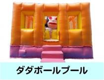 【イベントレンタル】ダダ ボールプール