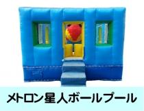 【イベントレンタル】メトロン星人 ボールプール