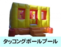 【イベントレンタル】タッコング ボールプール