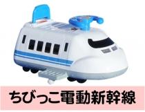 イベントレンタル。新幹線の乗り物【ちびっこ電動新幹線】