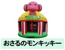 イベントレンタル【ドーム型 エア遊具】おさるのモンキッキー