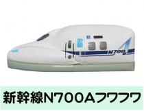 イベントレンタル。新幹線N700Aフワフワ