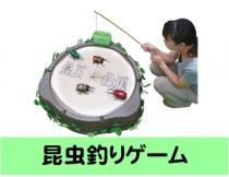 イベントレンタル。昆虫釣りゲーム「昆虫採集」