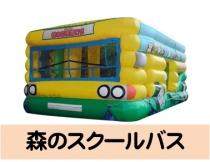 イベントレンタル。【オープン型 エア遊具】森のスクールバス