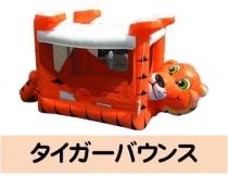 イベントレンタル。【オープン型 エア遊具】タイガーバウンス