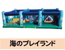 イベントレンタル。【オープン型 エア遊具】海のプレイランド