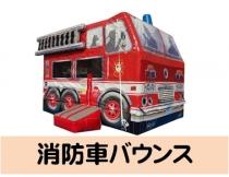 イベントレンタル。【オープン型 エア遊具】消防車バウンス