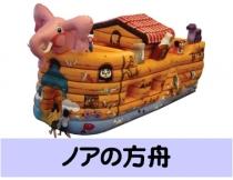イベントレンタル。【プレイランド型 エア遊具】ノアの方舟
