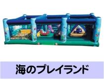 イベントレンタル。【プレイランド型 エア遊具】海のプレイランド