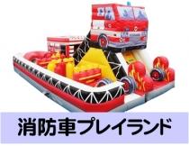 イベントレンタル。【プレイランド型 エア遊具】消防車プレイランド