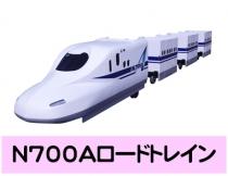 イベントアイテム。新幹線の乗り物遊具【N700Aロードトレイン】