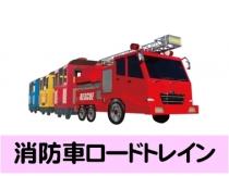 イベントアイテム。働く車遊具【消防車ロードトレイン】