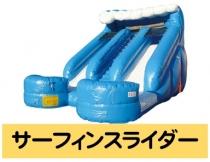 イベントレンタル。【スライダー型エア遊具】サーフィンスライダー