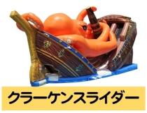 イベントレンタル。【スライダー型エア遊具】クラーケンスライダー