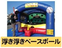 イベントレンタル。【スポーツ遊具】浮き浮きベースボール