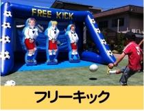 イベントレンタル。【スポーツ遊具】フリーキック