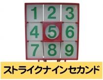 イベントレンタル。【スポーツ遊具】ストライクセカンド