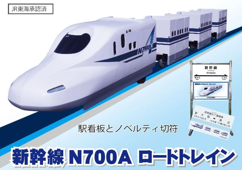新幹線N700A ロードトレイン