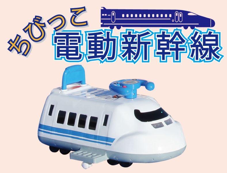 【イベントレンタル】ちびっこ電動新幹線