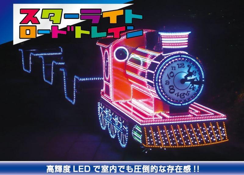 【イベントアイテム】スターライトロードトレイン
