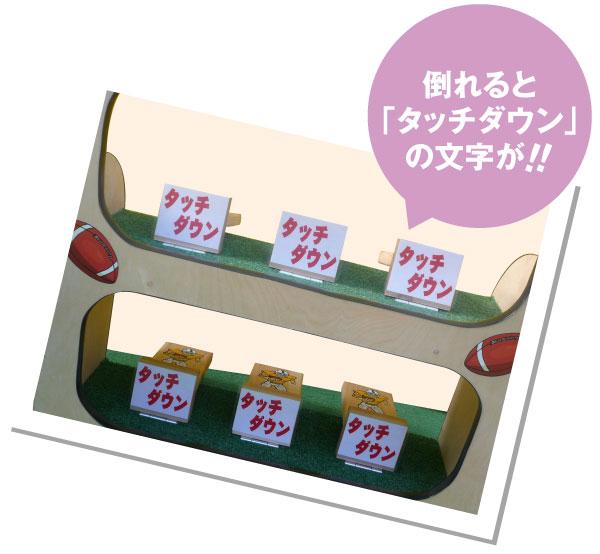 【ゲームレンタル】 タッチダウン