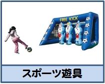 スポーツ遊具