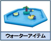 ウォーターアイテム、プール、ボート