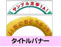 【イベントレンタル】エアアーチ タイトルバナー