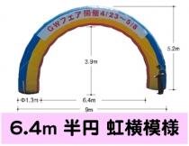 【イベントレンタル】エアアーチ 虹横模様