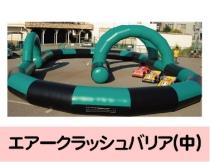 イベントレンタル。サーキットコース【エアクラッシュバリア(中)】