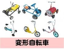 イベントレンタル。変形自転車