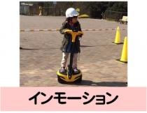 イベントレンタル。近未来の乗り物【インモーション試乗会】