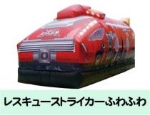 イベントレンタル【ドーム型 エア遊具】レスキューストライカーふわふわ