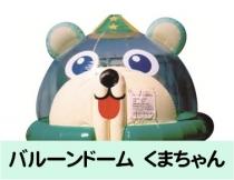 イベントレンタル【ドーム型 エア遊具】バルーンドーム くまちゃん