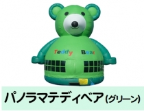 イベントレンタル【ドーム型 エア遊具】パノラマテディベア