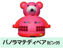 イベントレンタル【ドーム型 エア遊具】パノラマテディベア (ピンク)