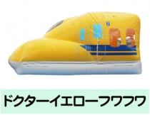 イベントレンタル【新幹線 エア遊具】ドクターイエローフワフワ