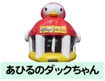 イベントレンタル【ドーム型 エア遊具】あひるのダックちゃん