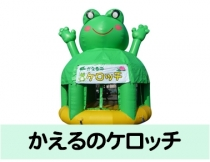 イベントレンタル【ドーム型 エア遊具】かえるのケロッチ
