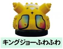 イベントレンタル【ドーム型 エア遊具】キングジョーふわふわ