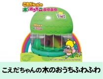 イベントレンタル【ドーム型 エア遊具】こえだちゃんの木のおうち ふわふわ