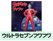 イベントレンタル【ドーム型 エア遊具】ウルトラセブン フワフワ