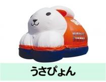 イベントレンタル【ドーム型 エア遊具】うさぴょん