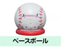 イベントレンタル【ドーム型 エア遊具】ベースボール