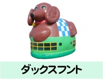 イベントレンタル【ドーム型 エア遊具】ダックスフント