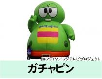 イベントレンタル【ドーム型 エア遊具】ガチャピン