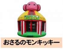イベントレンタル。【オープン型 エア遊具】おさるのモンキッキー